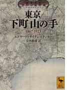 東京下町山の手 1867−1923 (講談社学術文庫)(講談社学術文庫)
