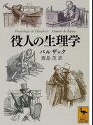役人の生理学 (講談社学術文庫)(講談社学術文庫)