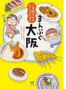 まんぷく大阪 (メディアファクトリーのコミックエッセイ ご当地グルメコミックエッセイ)