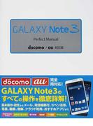 GALAXY Note 3 Perfect Manual docomo/au対応版