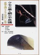 クモの巣と網の不思議 多様な網とクモの面白い生活 増補改訂版