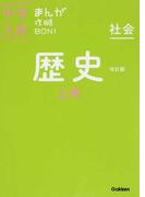 中学入試まんが攻略BON!社会歴史 上巻 改訂版