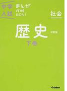中学入試まんが攻略BON!社会歴史 下巻 改訂版