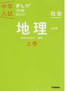 中学入試まんが攻略BON!社会地理 上巻 改訂版