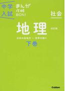 中学入試まんが攻略BON!社会地理 改訂版 下巻 日本の各地方〜世界の国々