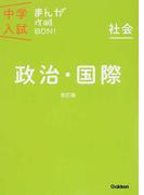 中学入試まんが攻略BON!社会政治・国際 改訂版