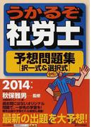 うかるぞ社労士予想問題集〈択一式&選択式〉 2014年版