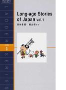 日本昔話 Level 1(1000‐word) 1 桃太郎ほか (ラダーシリーズ)