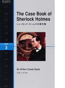 シャーロック・ホームズの事件簿 Level 3(1600‐word)