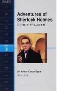 シャーロック・ホームズの冒険 Level 3(1600‐word)