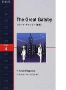 グレート・ギャツビー Level 4(2000‐word) 新版