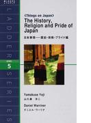日本事情 LEVEL 5 歴史・宗教・プライド編