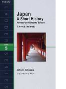 日本小史 LEVEL 5 改訂増補版