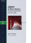 日本小史 LEVEL 5 改訂増補版 (ラダーシリーズ)