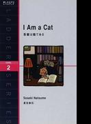 吾輩は猫である Level 2(1300‐word) (ラダーシリーズ)