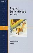 手袋を買いに Level 1(1000‐word)