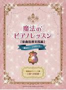 魔法のピアノレッスン 楽曲指導実践編 魔法のノートの作り方 (渡部由記子メソッド)