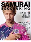 SAMURAI SOCCER KING 011 Aug.2013
