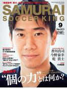 SAMURAI SOCCER KING 012 Sep.2013