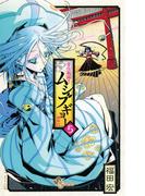 常住戦陣!!ムシブギョー 5(少年サンデーコミックス)
