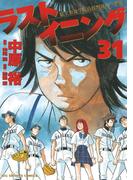 ラストイニング 31(ビッグコミックス)