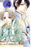 ペン先にシロップ 4(フラワーコミックス)