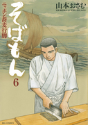 そばもんニッポン蕎麦行脚 6(ビッグコミックス)