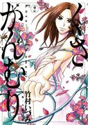 くさかんむり 2(ビッグコミックス)