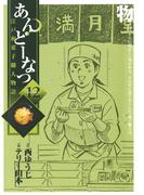 あんどーなつ 江戸和菓子職人物語 12(ビッグコミックス)