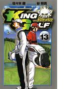 KING GOLF 13(少年サンデーコミックス)