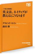 やり直し教養講座 英文法、ネイティブが教えるとこうなります(NHK出版新書)