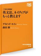やり直し教養講座 英文法、ネイティブがもっと教えます(NHK出版新書)