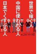 世界で稼ぐ人 中国に使われる人 日本でくすぶる人