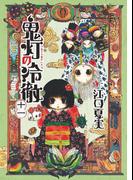 鬼灯の冷徹(11)