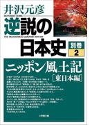 【期間限定価格】逆説の日本史 別巻2 ニッポン風土記[東日本編]