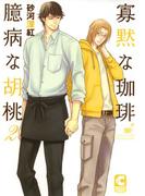 寡黙な珈琲 臆病な胡桃2(9)(ショコラコミックス)