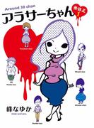 アラサーちゃん 無修正1(SPA! comics)