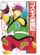 コスモス楽園記2(扶桑社コミックス)