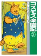 コスモス楽園記3(扶桑社コミックス)