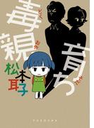 毒親育ち(扶桑社コミックス)