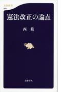 憲法改正の論点(文春新書)