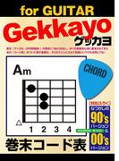 ゲッカヨ 巻末コード表 for GUITAR(GEKKAYO)
