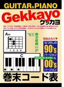 ゲッカヨ 巻末コード表 for GUITAR & PIANO(GEKKAYO)