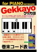 ゲッカヨ 巻末コード表 for PIANO/KEYBOARD(GEKKAYO)