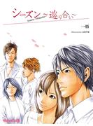 シーズン~巡り合い~(Venus Books)