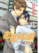 恋愛処方箋 Vol.1+2(enjugroup)
