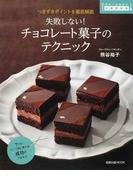 失敗しない!チョコレート菓子のテクニック つまずきポイントを徹底解説 (旭屋出版MOOK 手作り本格派の中級教科書)(旭屋出版mook)
