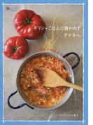 ギリシャごはんに誘われてアテネへ 自分で作れる41のレシピ (旅のヒントBOOK)