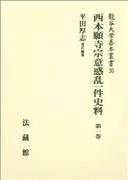 西本願寺宗意惑乱一件史料 第1巻 (龍谷大学善本叢書)