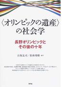 〈オリンピックの遺産〉の社会学 長野オリンピックとその後の十年